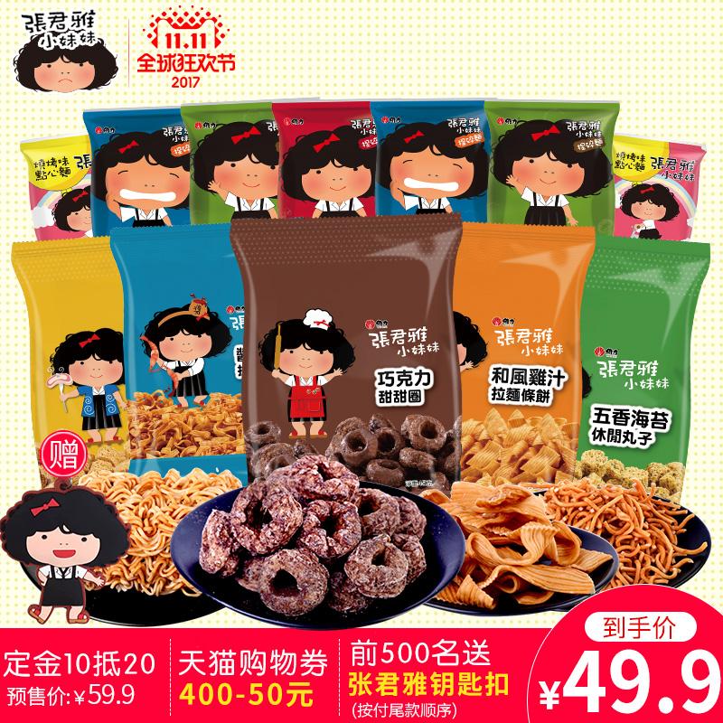 【预售】张君雅小妹妹进口零食特产面组合小吃送女友食品大礼包