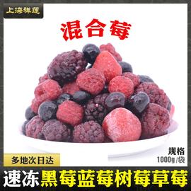 新鲜冷冻混合莓速冻蓝莓黑莓草莓树莓水果茶酸奶果酱果汁烘焙装饰