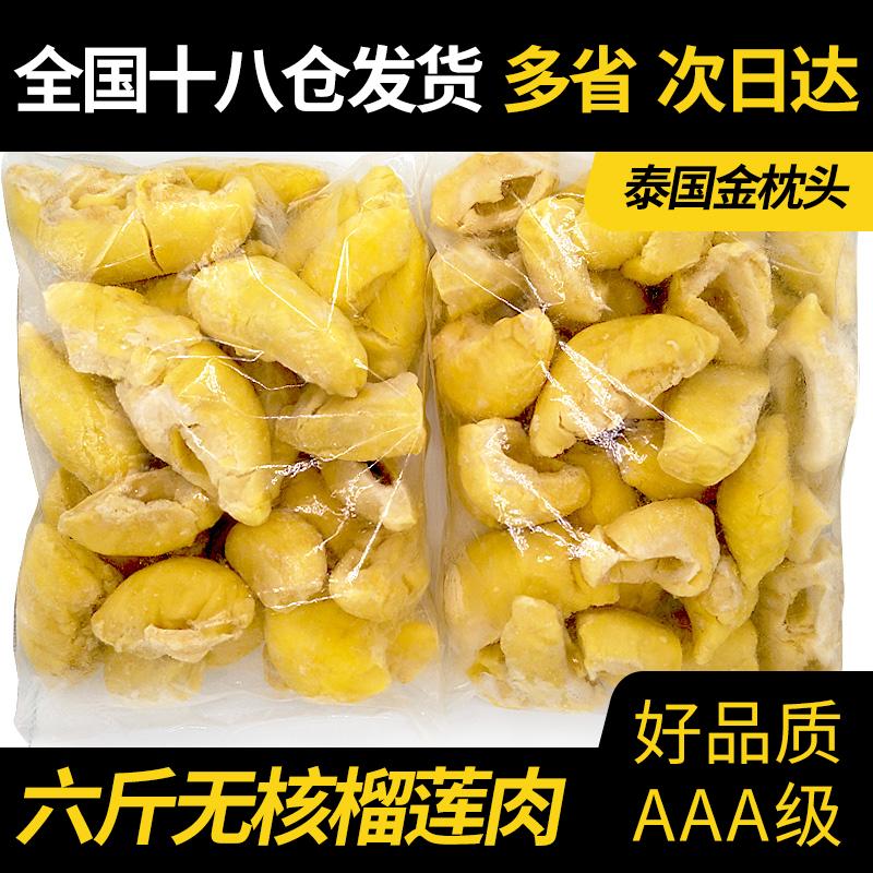 泰国新鲜榴莲肉冷冻速冻榴莲果肉冰冻无核榴莲肉3kg水果金枕头