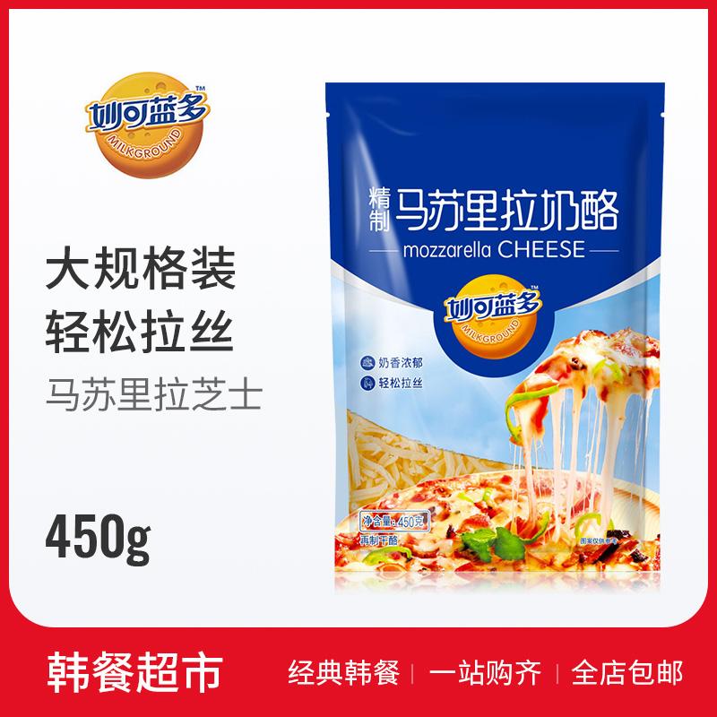 妙可蓝多马苏里拉芝士碎 披萨�h饭拉丝奶油奶酪烘焙原料材料450g