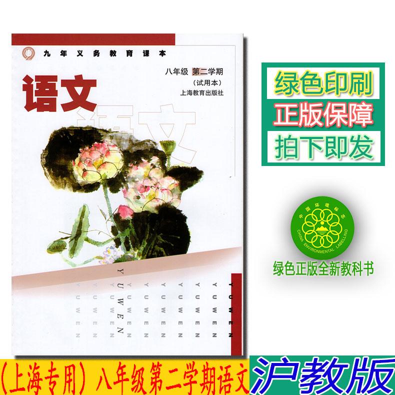 上海 专用 正版 现货 九年 义务 教育 课本 语文 八年级 第二 学期 年级 试用本 教材 教科书 出版社