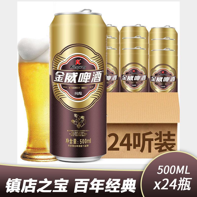 【整箱24听包邮】华润雪花品牌金威纯酿9度500ml*24啤酒整箱特价