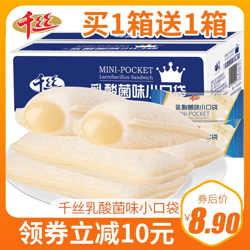 买一箱送一箱的 千丝乳酸菌小口袋面包整箱早餐零食小吃休闲食品