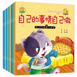 宝贝EQ情商绘本全套10册 自己的事情自己做 幼儿童故事书0-3-5-6岁宝宝睡前童话书 好习惯早教启蒙平装绘本 情绪管理读物图画书