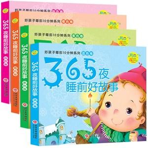 365夜夜好故事全4册儿童故事书0-3-6-12岁幼儿早教启蒙益智绘本幼儿园宝宝睡前故事2-5-10童话带拼音读物 小学生一年级课外图书籍