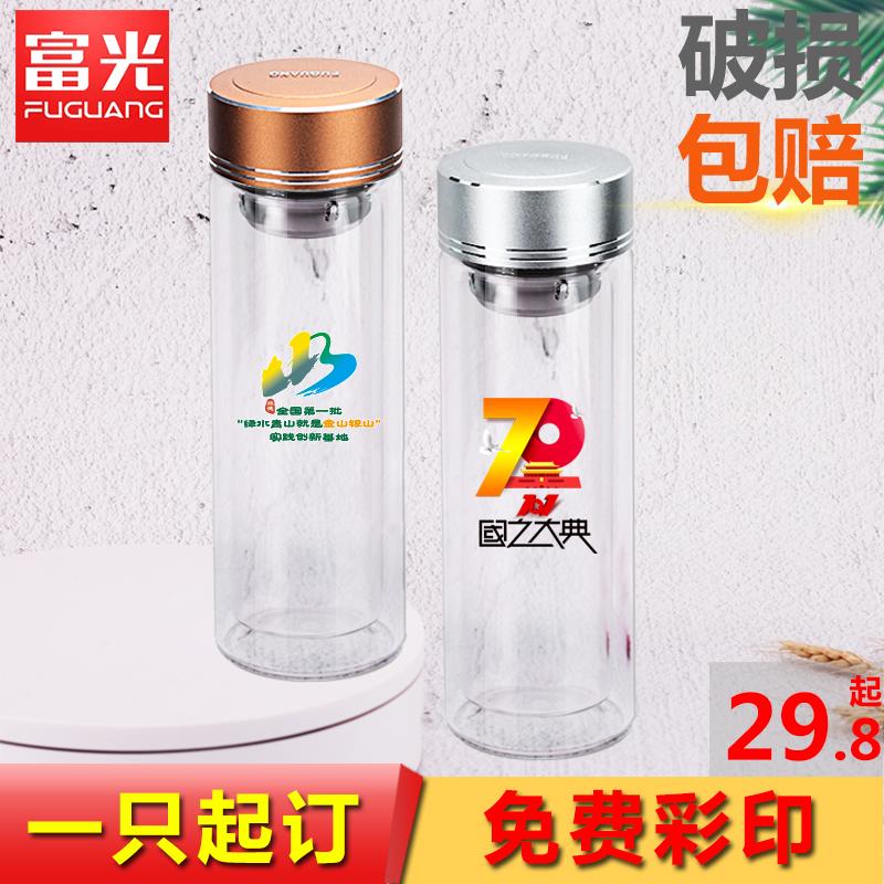 富光双层玻璃杯印字logo个性定制团购商务礼品订制泡茶水杯子加厚