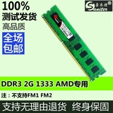 Genuine Sonaite DDR3 2G 1333 AMD compatible memory 1600 compatible dual-4G