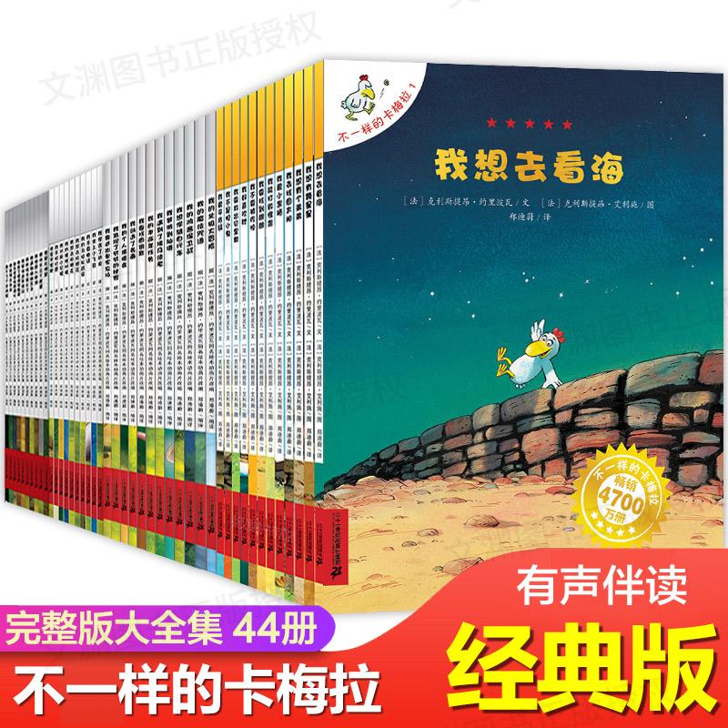 不一样的卡梅拉第一二三四季全套44册 儿童绘本故事书图画书6-7-8-12岁一年级小学生幼儿图书 3-6周岁幼儿园有声读物非注音版
