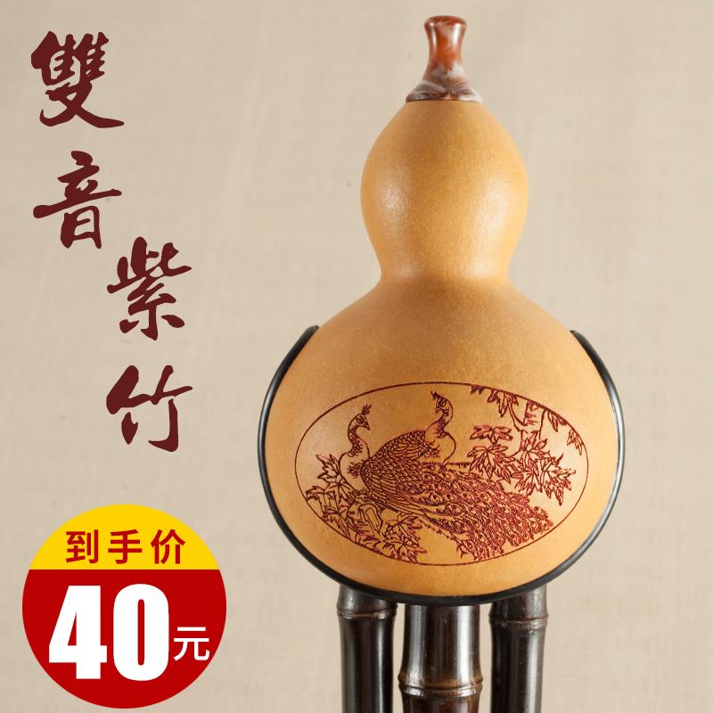 [¥39]葫芦丝c调降b调专业演奏型乐器初学儿童小学生防摔双音胡芦丝乐器