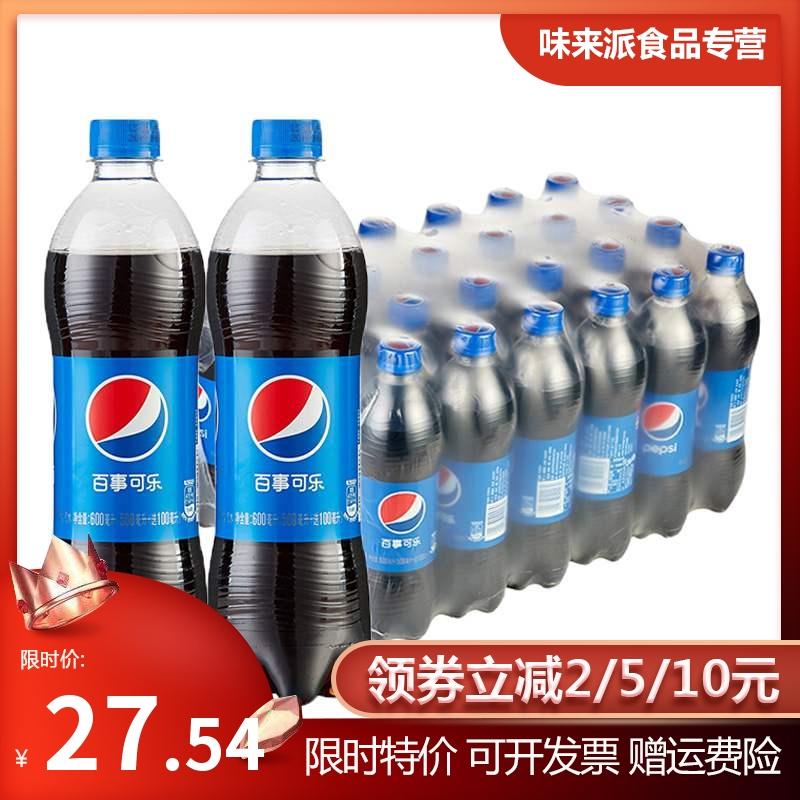 百事可乐600ml*24瓶装整箱特价限定碳酸饮料网红汽水便携中国大陆
