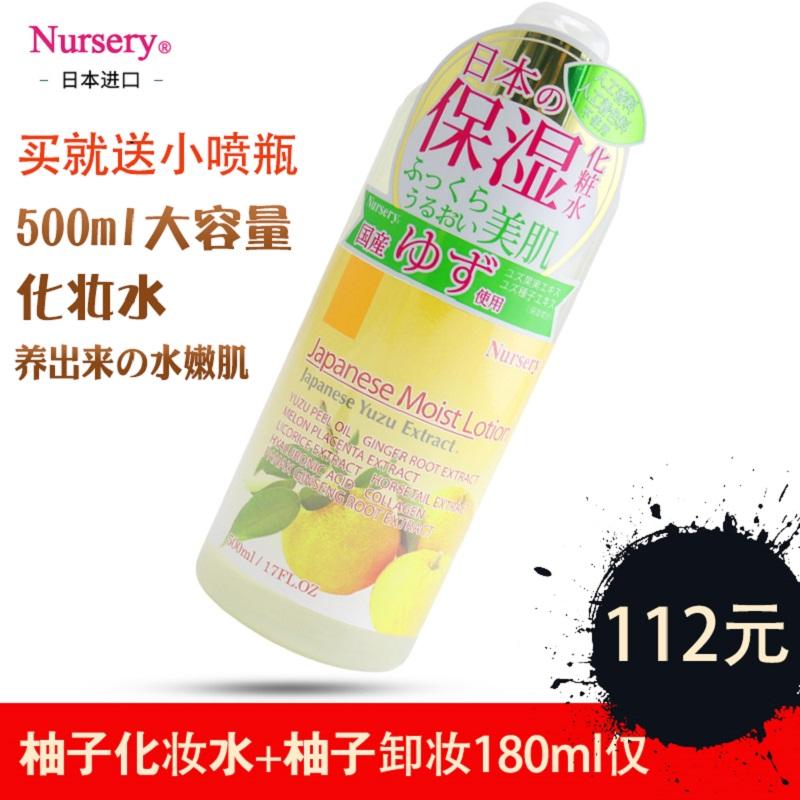 日本Nursery娜诗丽柚子精华高保湿化妆水500ml 滋润爽肤水
