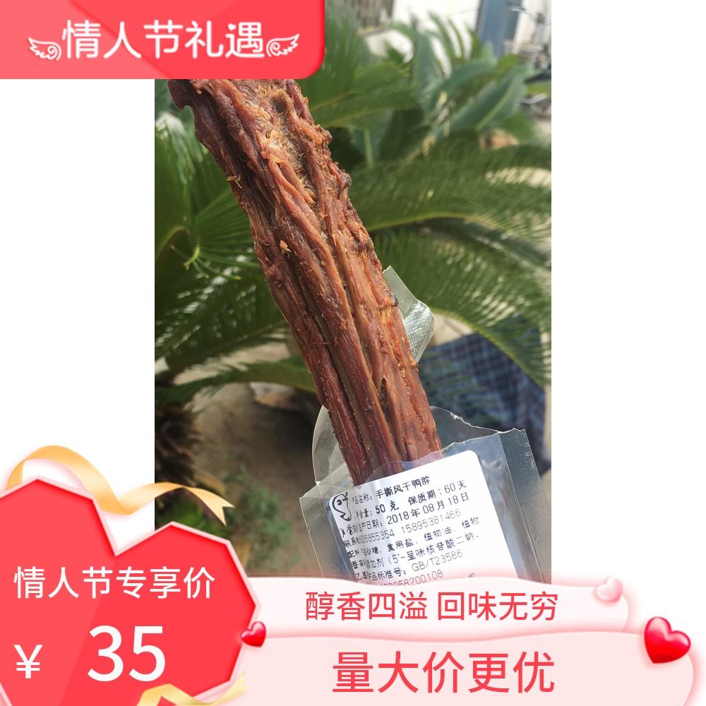 【天天特价】手撕风干鸭脖5根包邮原味手工制作网红零食小吃不辣