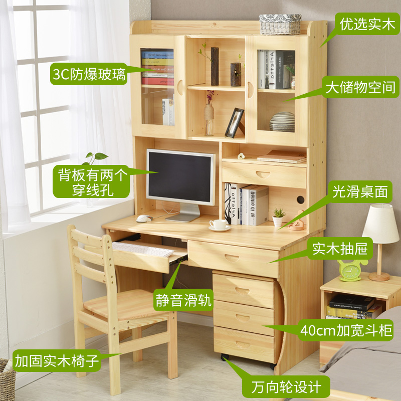 全实木书桌书架组合电脑台式桌家用简约书柜一体学习桌儿童写字桌