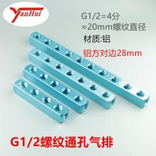 快速接头多管路气排气管接头ba10分气块ao4分螺纹G1/2直通气排