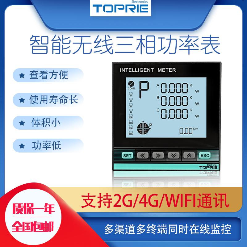 拓普瑞GPRS智能三相功率表频率功率WIFI/4G无线数显电流电压仪表