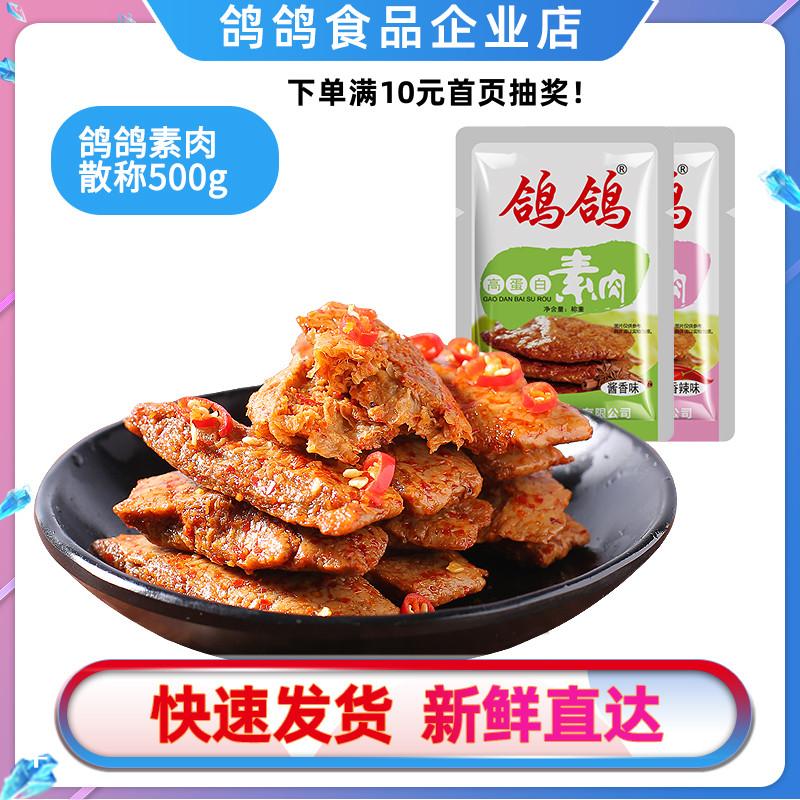 【鸽鸽素肉】散称手撕豆干网红休闲零食人造肉豆制品独立包装