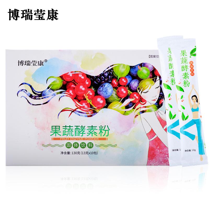 买2送1 博瑞莹康 蓝莓综合果蔬酵素粉孝素清肠排毒排宿便10袋正品