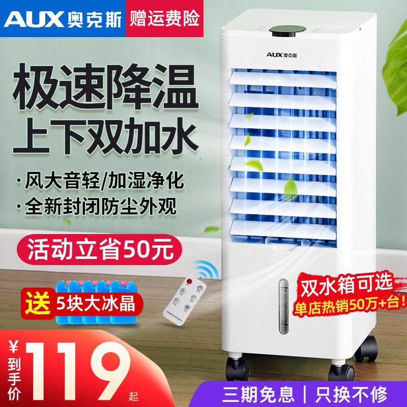 奥克斯空调扇家用小型冷风机制冷神器宿舍冷风扇加湿冷气移动空调