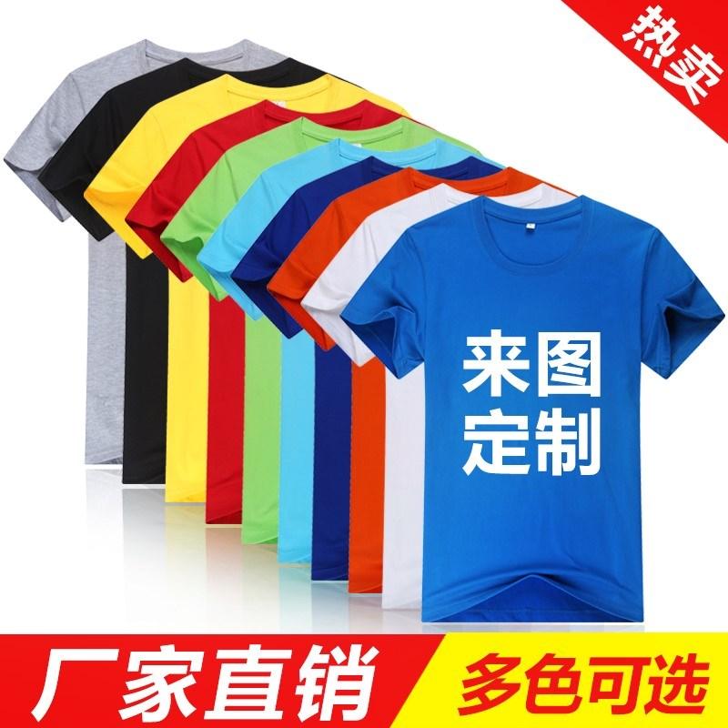 个性情侣装订制来图短袖t恤男女可印图片logo定做照片衣服