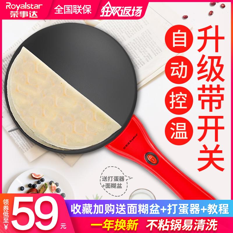 荣事达薄饼机春饼春卷皮千层皮家用博饼电饼铛小型煎饼神器烙饼锅