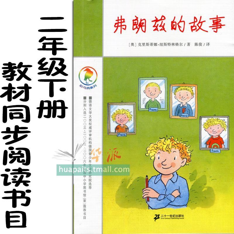 弗朗兹的故事彩乌鸦系列儿童文学小说小学生二年级下册教材同步阅读书籍课外书正版现货