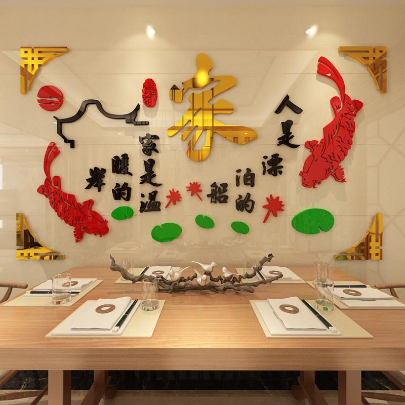 中国风装饰布置新年房间客厅餐厅沙发背景墙面3d立体亚克力墙贴画