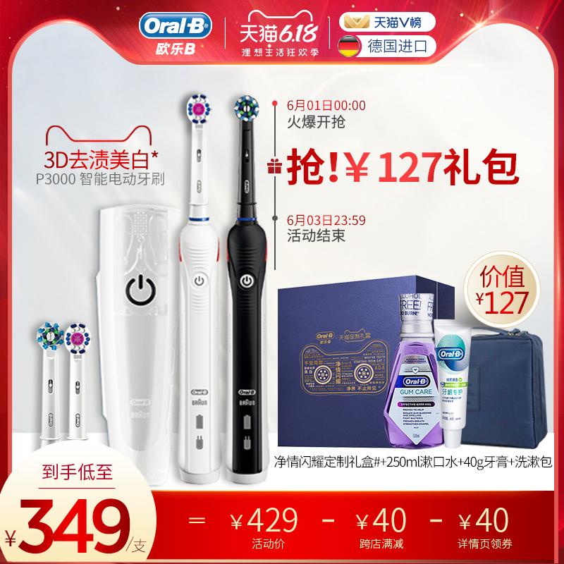 易烊千玺同款oralB欧乐B电动牙刷P3000成人全自动情侣男女充电式