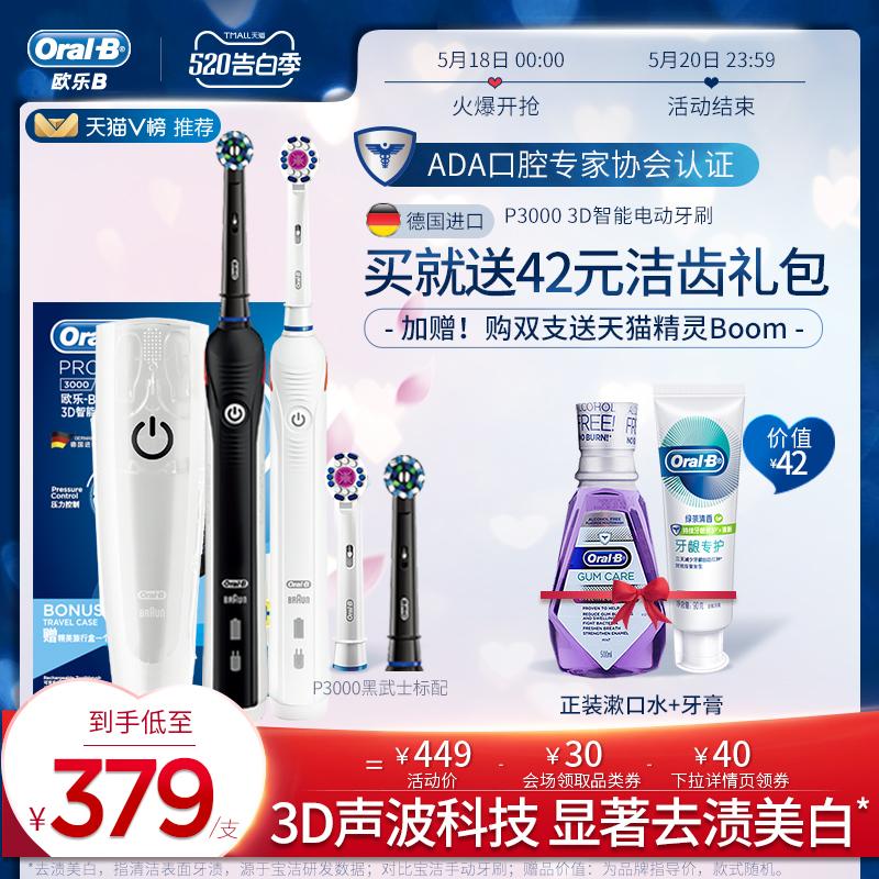 易烊千玺同款OralB欧乐B电动牙刷P3000成人全自动情侣充电式男女