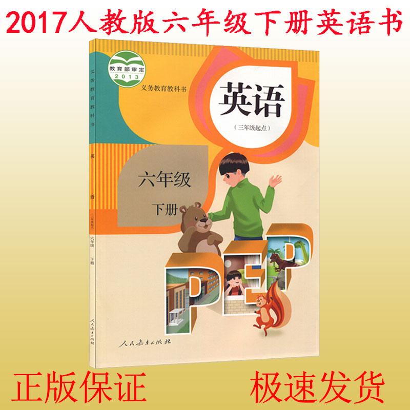 正版包邮2017新版小学6六年级下册英语书人教版课本教材教科书六年级下册英语(PEP)(供三年级起始用)六年级下册英语书人教版