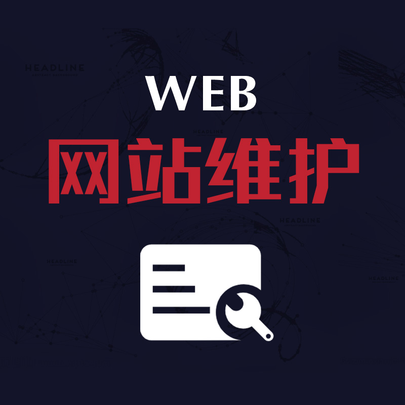 企业网站建设维护、网站续费、售后一对一服务