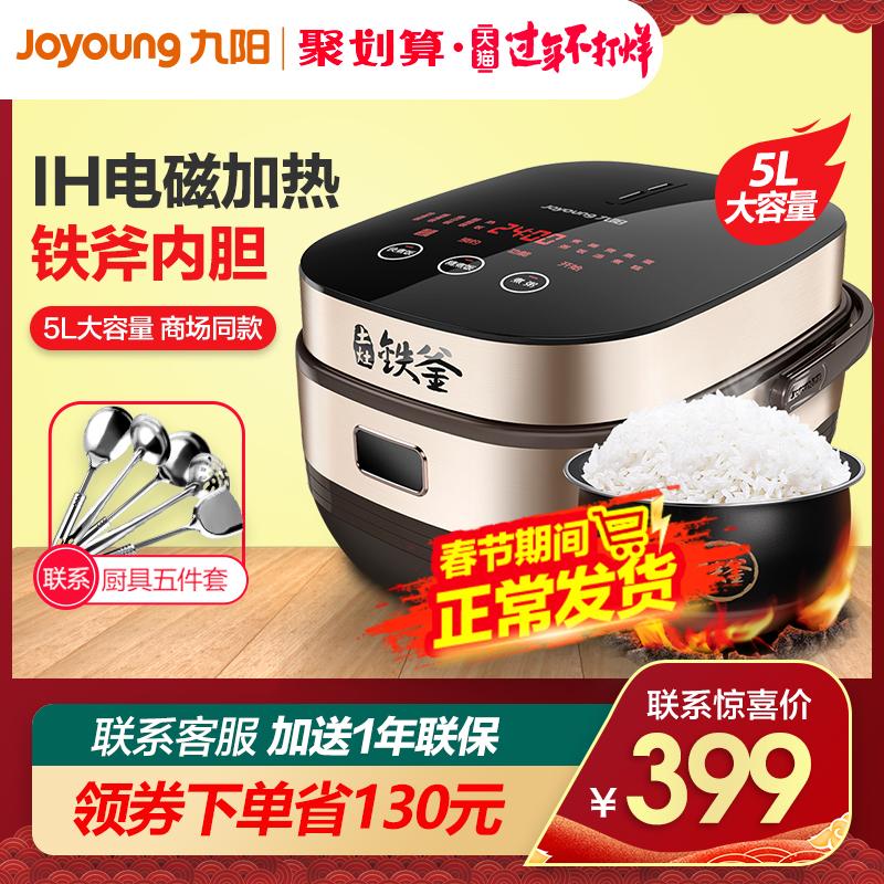 九阳电饭煲5L升IH磁蒸米煮饭锅家用智能多功能3大容量4正品6-8人