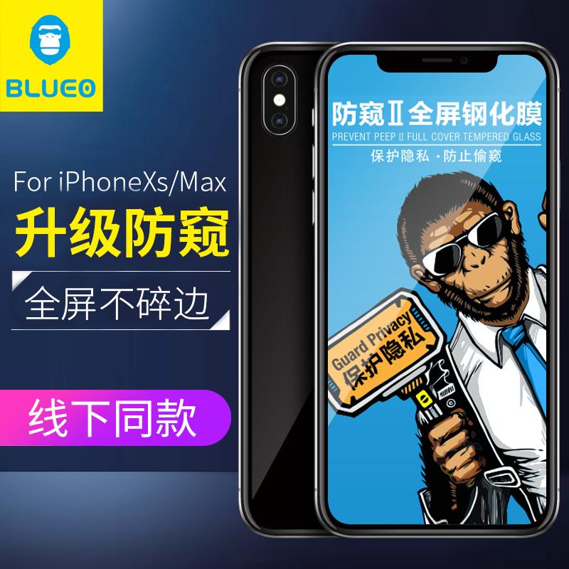 Blueo蓝猩苹果11防窥膜xs max全屏隐形iphoneXR钢化膜X偷窥78plus