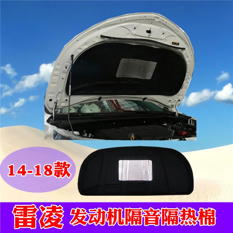 专用14-18款丰田雷凌发动机隔音棉引擎盖前盖隔热棉吸音内衬板垫