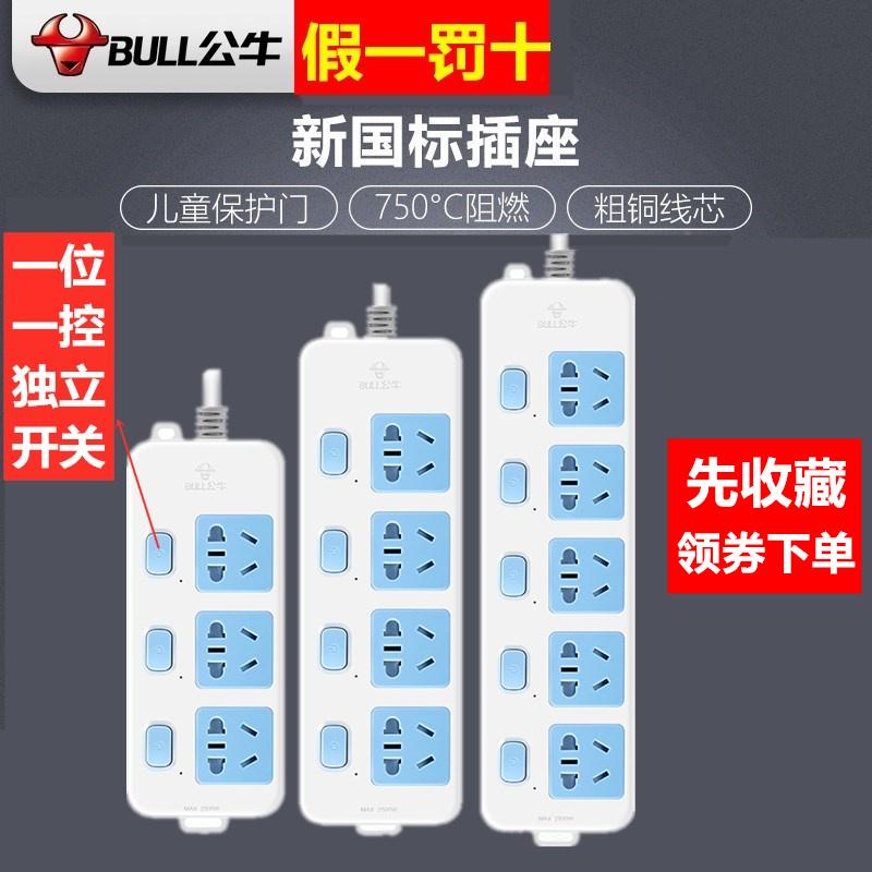 公牛插座独立开关电源插排插线板插板接线板拖线板1.8/3米包邮