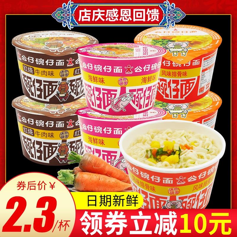 香港公仔面碗仔面湾仔面小杯整箱海鲜味迷你方便面网红组合混搭