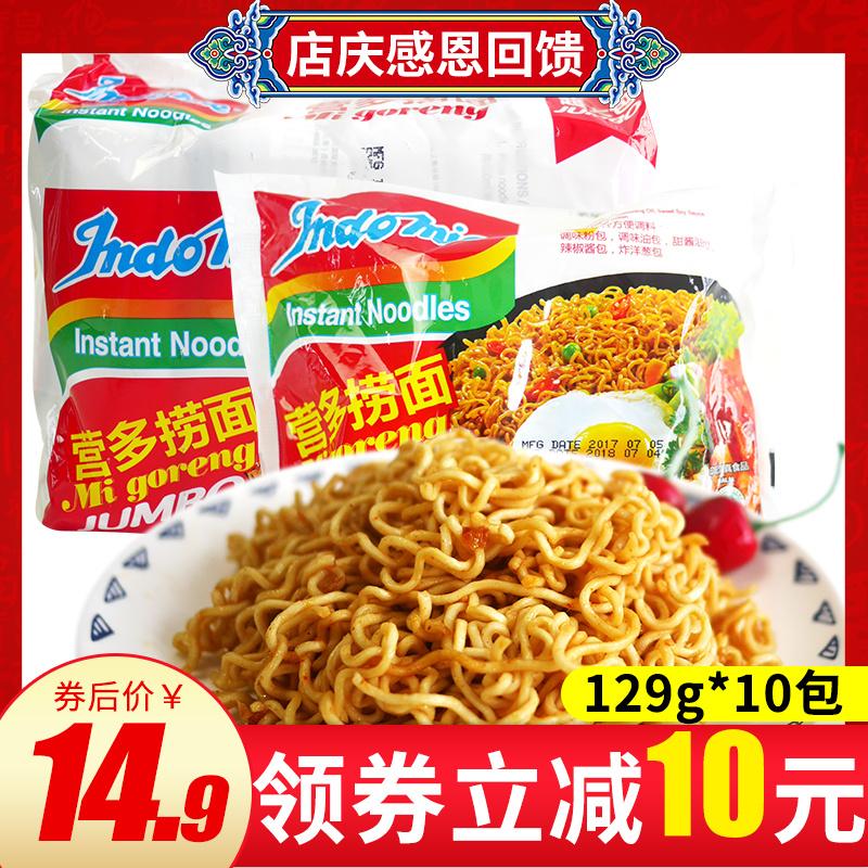 印度进口indomie营多捞面网红速食方便面干拌炸酱面129g*4包原味