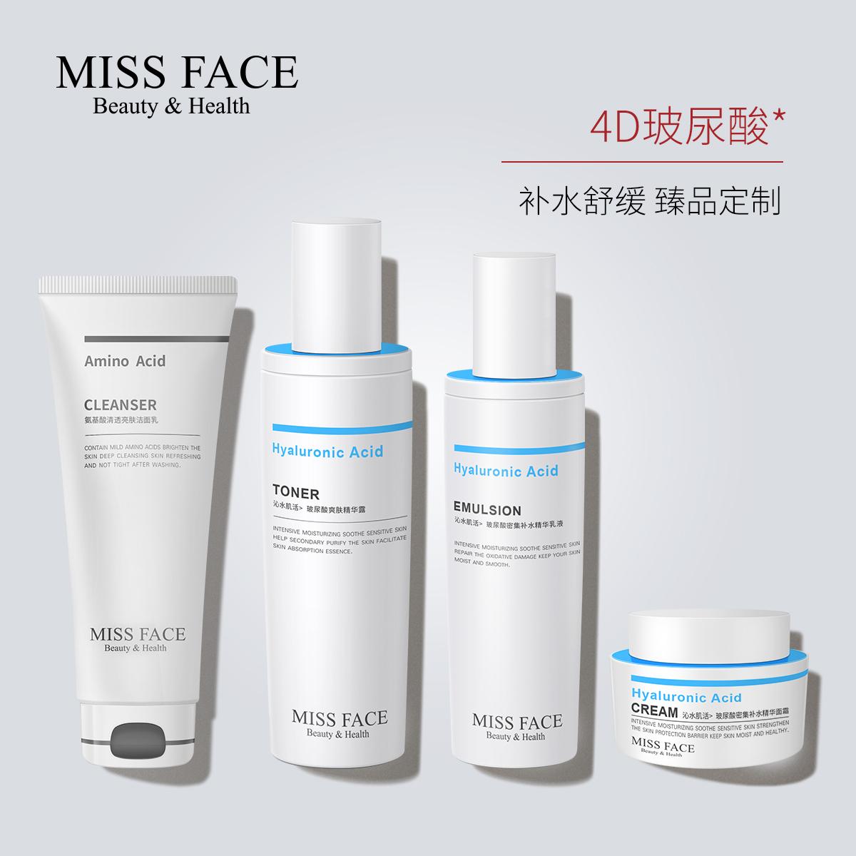 Missface玻尿酸化妆品套装女水乳霜保湿补水学生护肤品套装正品