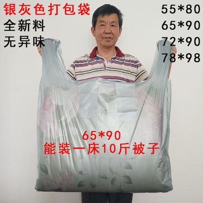 透明搬家袋子大袋子加厚塑料袋被子打包袋收纳袋银灰色手提袋批发 拍下8.5元包邮