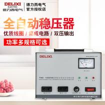 德力西穩壓器TND全自動5000w家用空調電源大功率1K單相220V調壓器