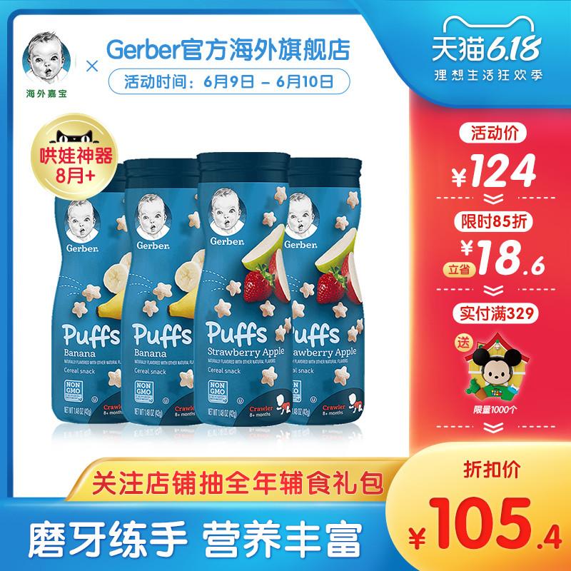 【海外嘉宝】Gerber宝宝零食3段婴儿辅食2种口味星星泡芙42g*4罐