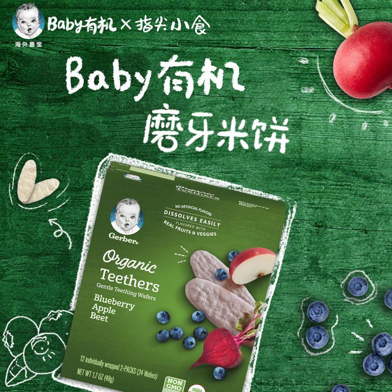 嘉宝婴幼儿辅食Baby有机蓝莓苹果磨牙米饼7个月以上48g/盒