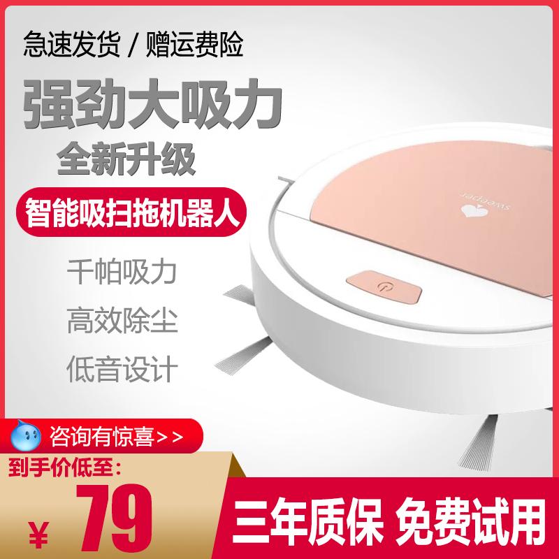 黑桃a扫地机器人智能家用超薄全自动吸尘器洗地擦地拖地神器一体