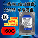 High-speed 160G serial hard drive desktop sata mechanical 7200 turn single plate thin plate / blue plate another 320G