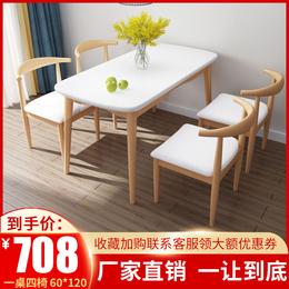 北欧实木餐桌椅组合现代简约家用小户型长方形饭店桌子轻奢饭桌椅