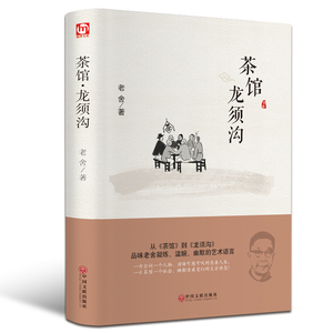 The hardcover complete works without deletion of the world famous works Teahouse Longxugou Selected works of modern and contemporary novels Literature ancient books Cultural philosophy New curriculum standard Ministry of Education primary and secondary school readings Family books in the era of the Republic of China M