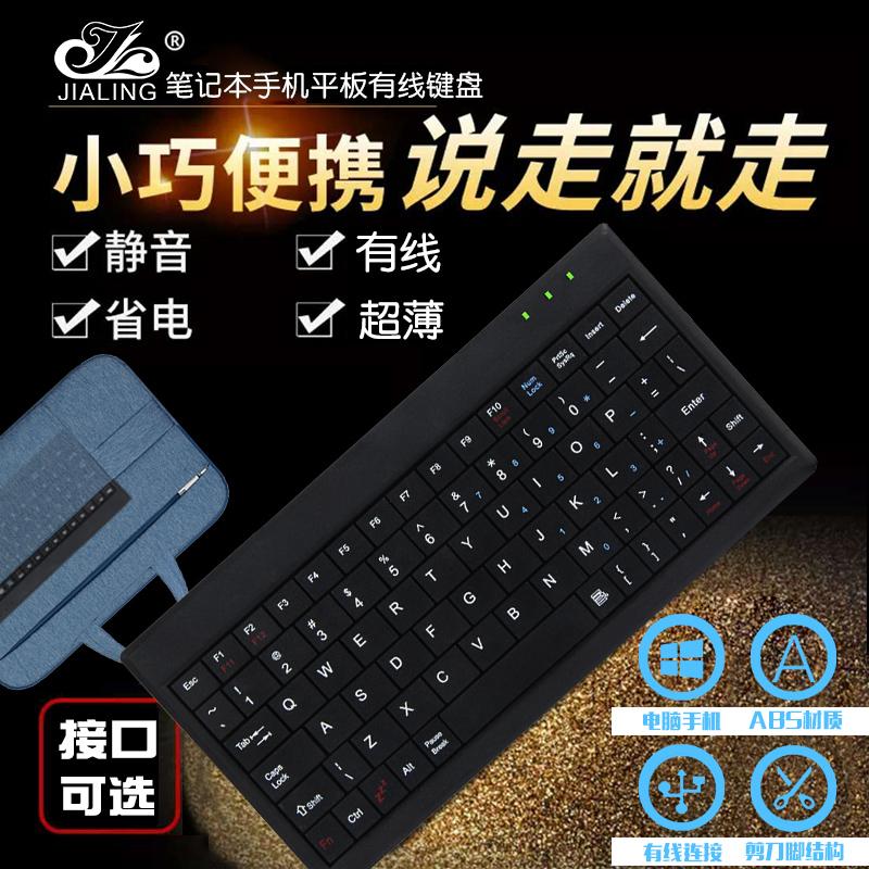 7/9/10寸迷你静音外接USB有线笔记本电脑无声手机平板超薄小键盘