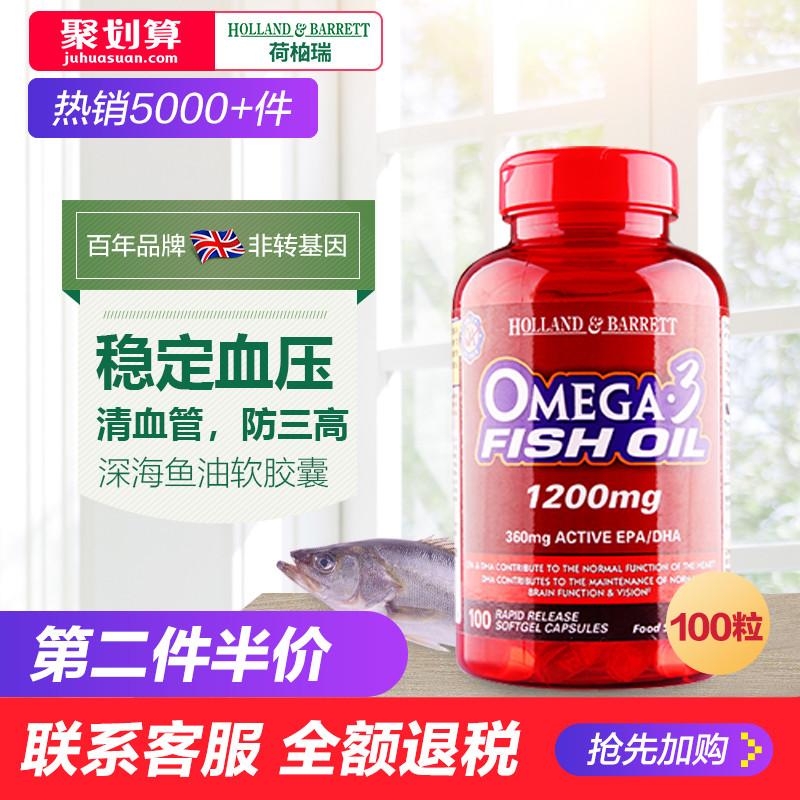 英国HB荷柏瑞深海鱼油软胶囊100粒成人dha中老年血管软化保健品