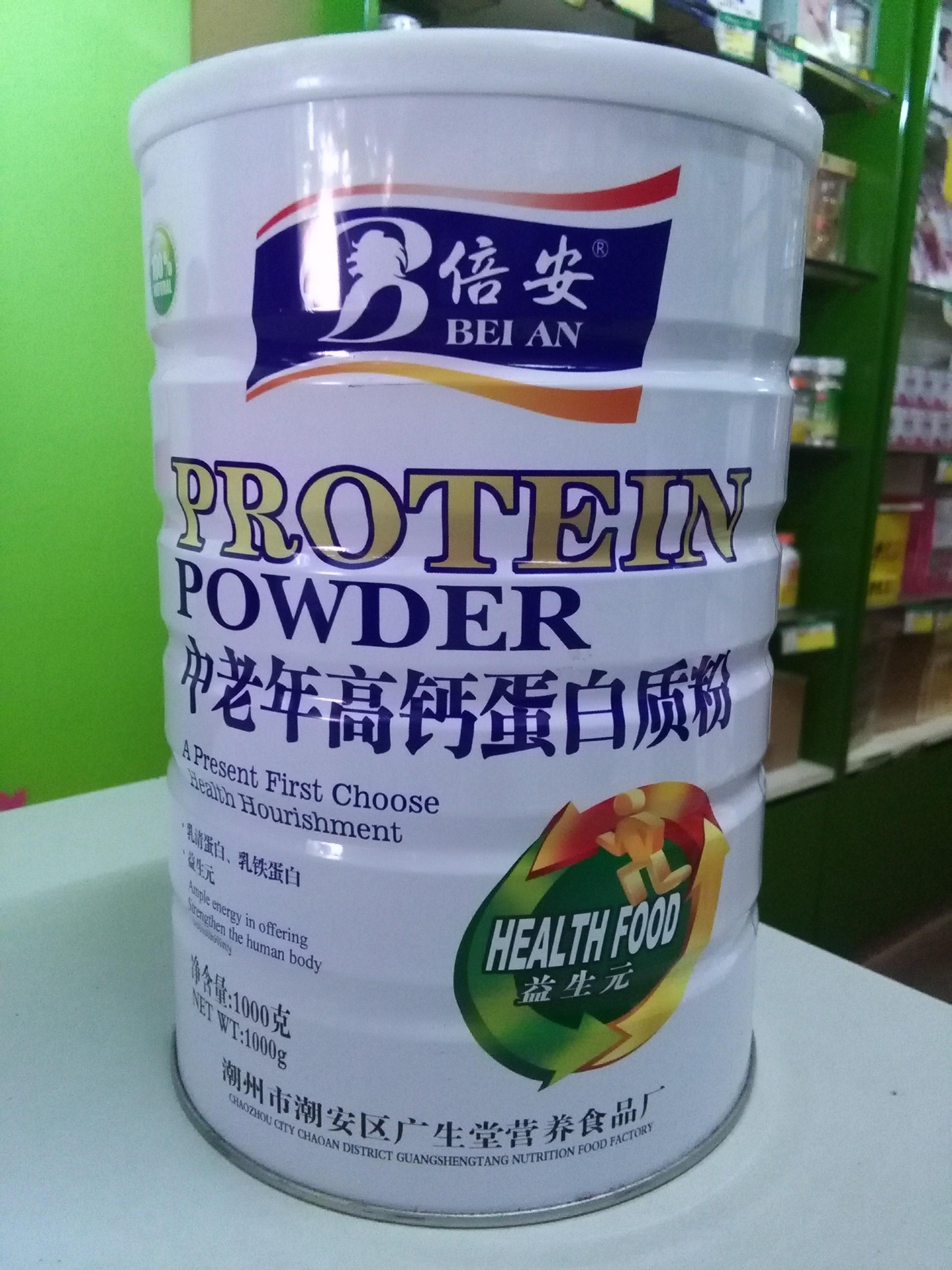 正品包邮广生堂倍安 中老年高钙蛋白质粉中老年补钙骨密度蛋白粉