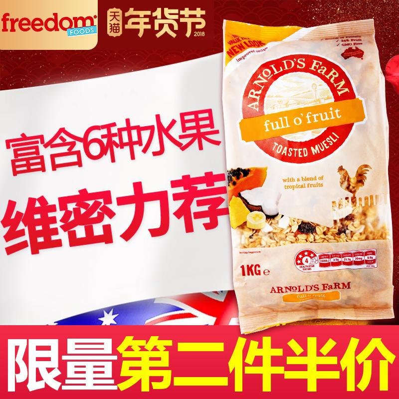 阿诺农场 水果麦片进口低脂燕麦片 即食 无糖 脱脂 早餐冲饮1kg
