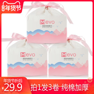 Thickened 3 rolls of MEVO disposable face towel women's cotton sterile cleansing towel wipes face towel beauty towel roll type